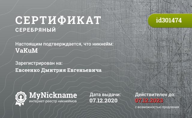 Certificate for nickname VaKuM is registered to: Кукарекин Максим Васильевич