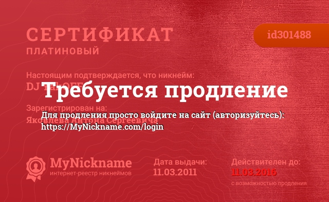 Сертификат на никнейм DJ YakOFF, зарегистрирован за Яковлева Антона Сергеевича