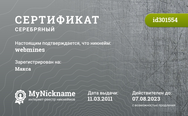Certificate for nickname webmines is registered to: Макса