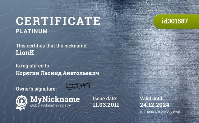 Certificate for nickname LionK is registered to: Корягин Леонид Анатольевич