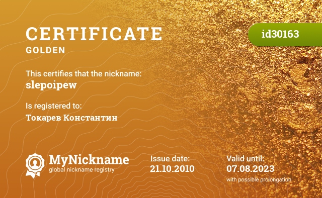 Certificate for nickname slepoipew is registered to: Токарев Константин