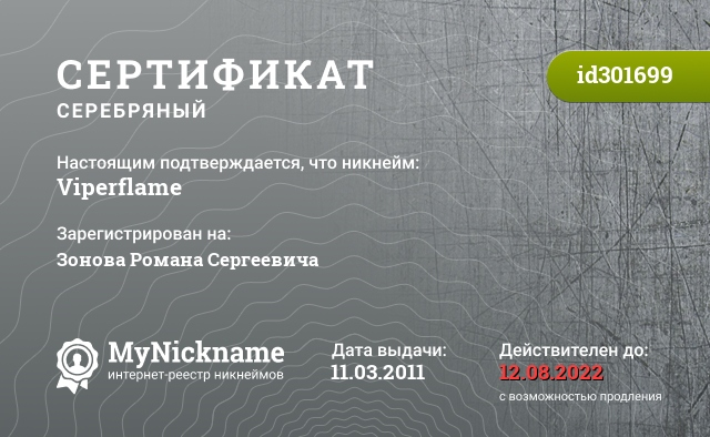 Certificate for nickname Viperflame is registered to: Зонова Романа Сергеевича