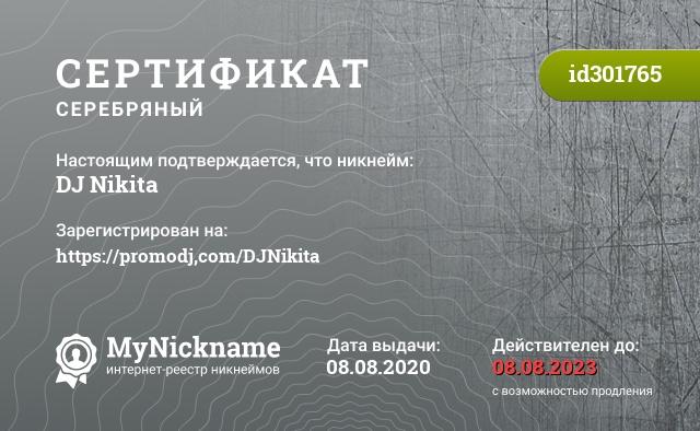 Certificate for nickname DJ Nikita is registered to: Проценко Никита Сергеевич