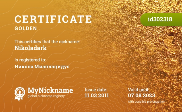 Certificate for nickname Nikoladark is registered to: Никола Миаплацидус
