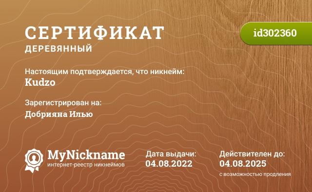 Certificate for nickname Kudzo is registered to: Internet hacker