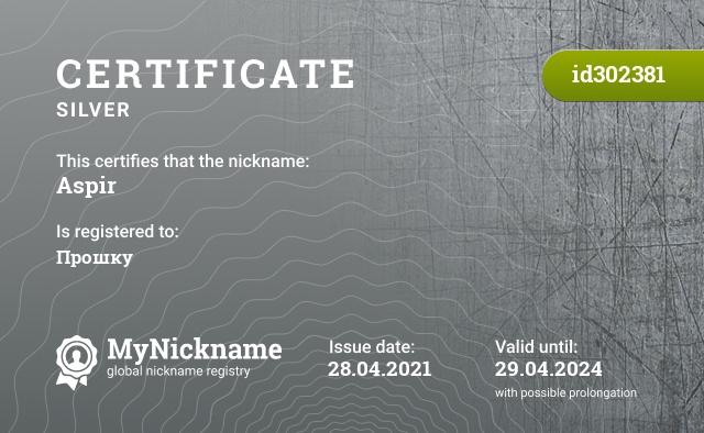 Certificate for nickname Aspir is registered to: Бадина Юрия Сергеевича