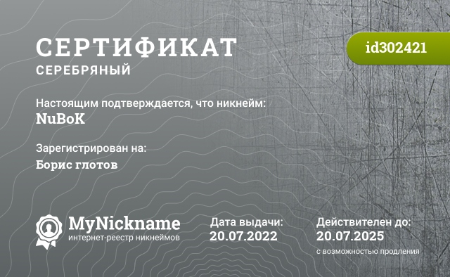 Certificate for nickname NuBoK is registered to: Максим