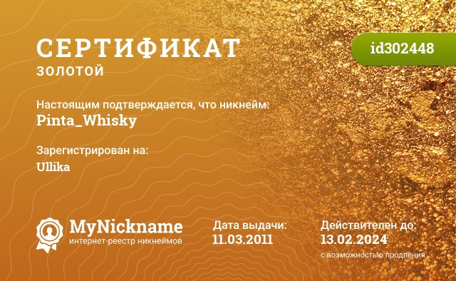 Certificate for nickname Pinta_Whisky is registered to: Ullika