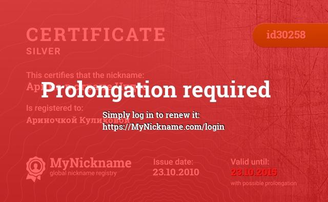Certificate for nickname Арина в стране Чудес is registered to: Ариночкой Куликовой