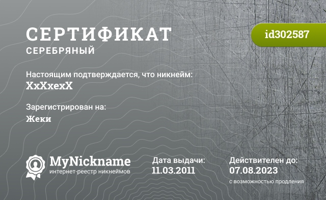 Certificate for nickname XxXxexX is registered to: Жеки