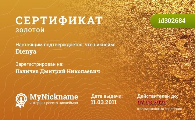 Certificate for nickname Dienya is registered to: Паличев Дмитрий Николаевич