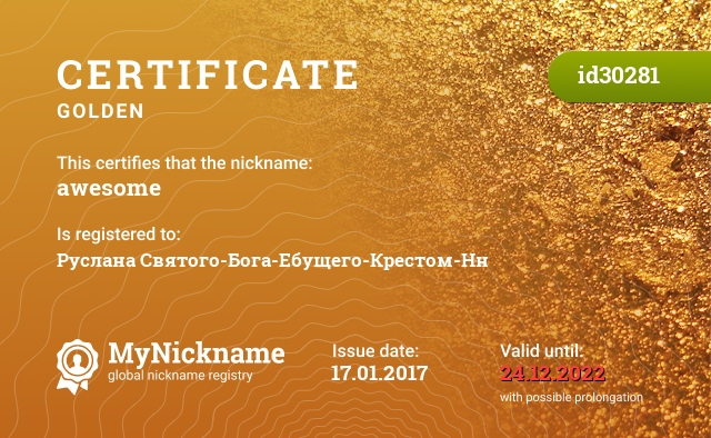 Certificate for nickname awesome is registered to: Руслана Святого-Бога-Ебущего-Крестом-Нн