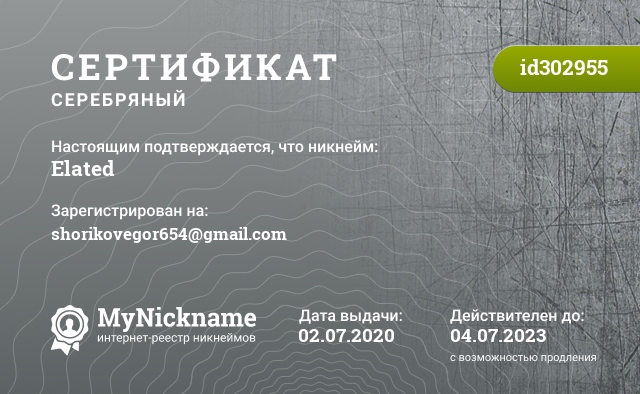 Certificate for nickname Elated is registered to: Shlyakhov Oleg