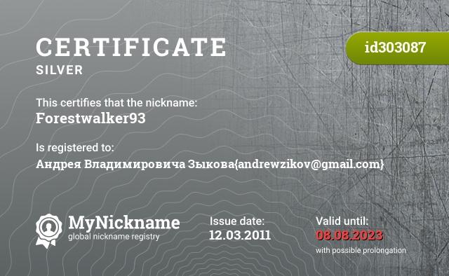 Certificate for nickname Forestwalker93 is registered to: Андрея Владимировича Зыкова{andrewzikov@gmail.com}