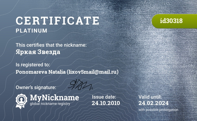 Certificate for nickname Яркая Звезда is registered to: Пономарева Наталья (lixov5mail@mail.ru)