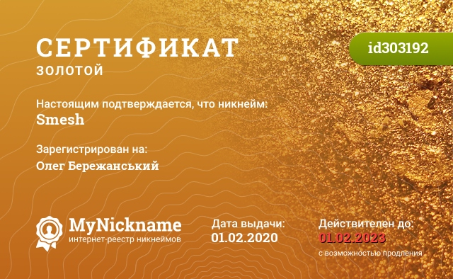 Certificate for nickname Smesh is registered to: Шишкина Андрея