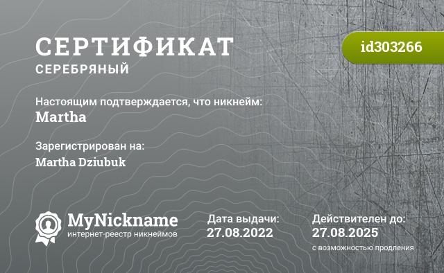 Certificate for nickname Martha is registered to: https://vk.com/lisicafrr