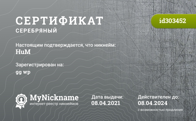 Certificate for nickname HuM is registered to: Сычёв Артём Сергеевич