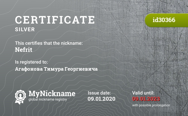 Certificate for nickname Nefrit is registered to: Агафонова Тимура Георгиевича