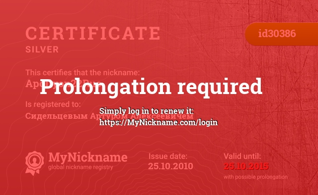 Certificate for nickname Apollyon22Rus is registered to: Сидельцевым Артуром Алексеевичем