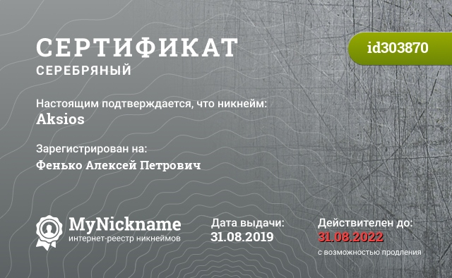 Certificate for nickname Aksios is registered to: Фенько Алексей Петрович