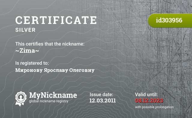 Certificate for nickname ~Zima~ is registered to: Миронову Ярославу Олеговну