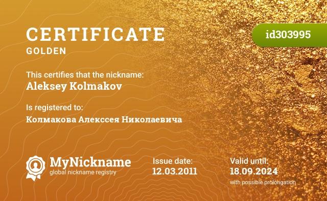 Certificate for nickname Aleksey Kolmakov is registered to: Колмакова Алекссея Николаевича