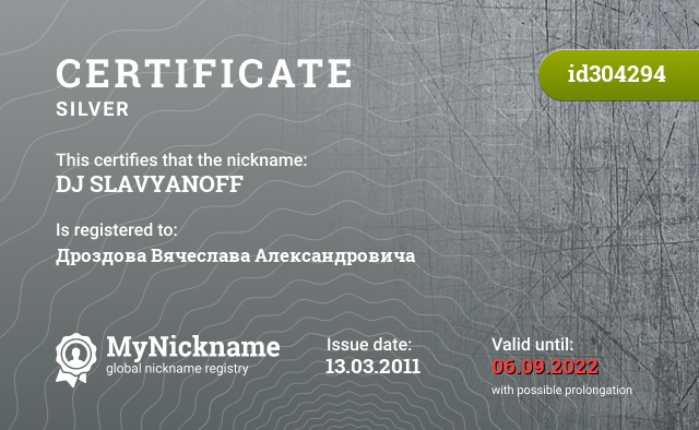 Certificate for nickname DJ SLAVYANOFF is registered to: Дроздова Вячеслава Александровича