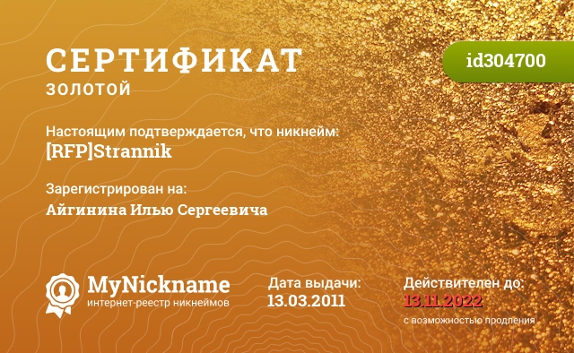 Certificate for nickname [RFP]Strannik is registered to: Айгинина Илью Сергеевича