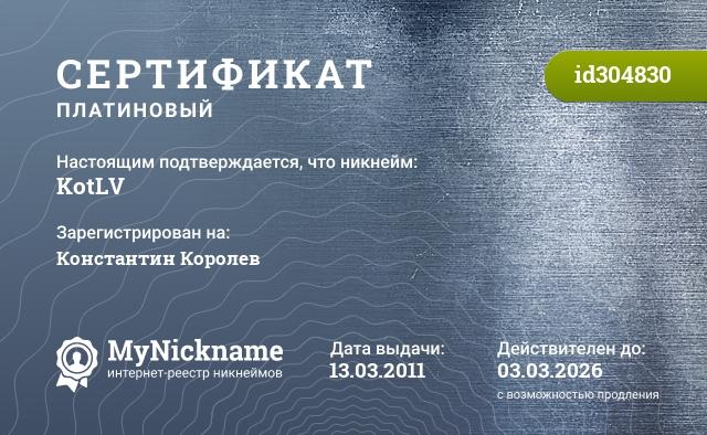 Сертификат на никнейм KotLV, зарегистрирован на Константин Королев