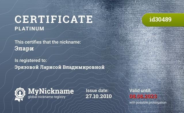Certificate for nickname Элари is registered to: Эрязовой Ларисой Владимировной