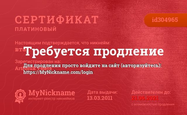 Сертификат на никнейм вта, зарегистрирован на Artishuk Valera