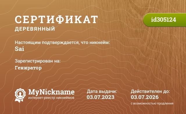 Certificate for nickname Sai is registered to: Адамович Алексея Владимировича