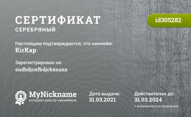 Certificate for nickname KirKap is registered to: Полякова Кирилла Павловича