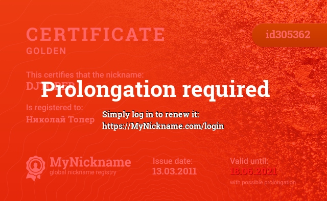 Certificate for nickname DJTOPER is registered to: Николай Топер