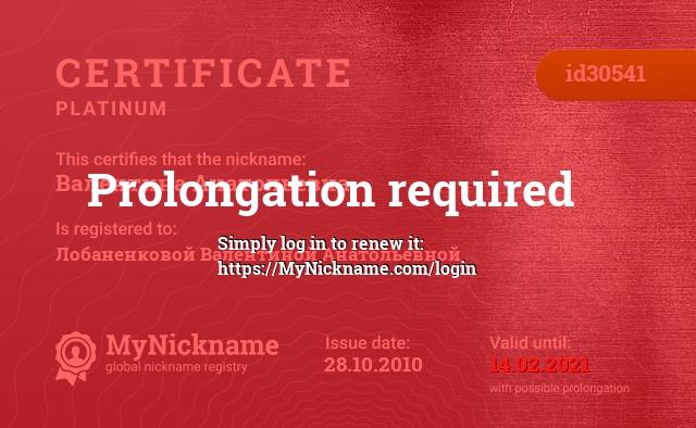 Certificate for nickname Валентина Анатольевна is registered to: Лобаненковой Валентиной Анатольевной