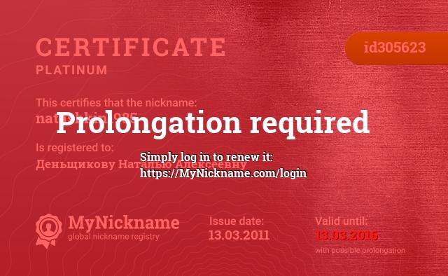 Certificate for nickname natashkin1985 is registered to: Деньщикову Наталью Алексеевну