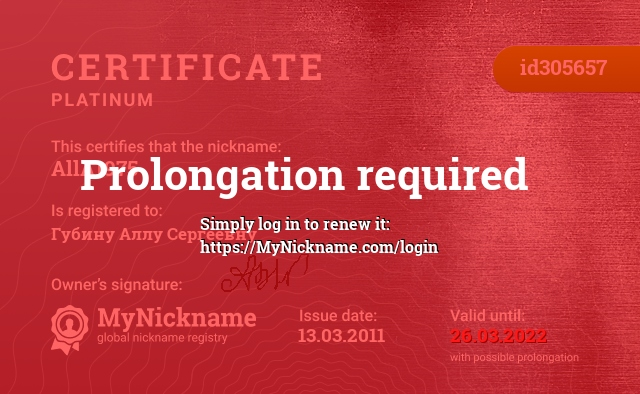 Certificate for nickname AllA1975 is registered to: Губину Аллу Сергеевну