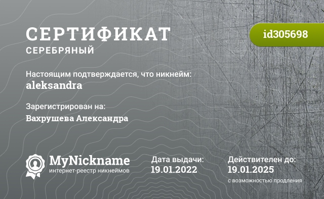 Certificate for nickname aleksandra is registered to: Александра