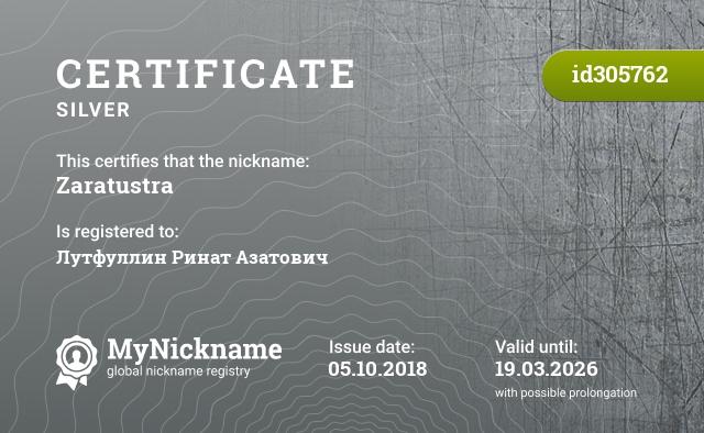 Certificate for nickname Zaratustra is registered to: Лутфуллин Ринат Азатович