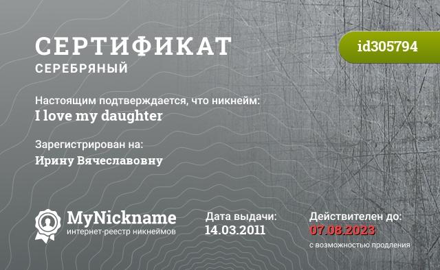 Certificate for nickname I love my daughter is registered to: Ирину Вячеславовну