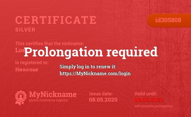 Certificate for nickname Loe is registered to: Николая
