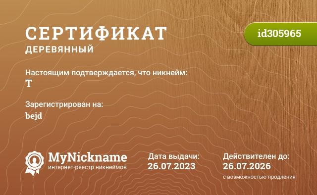 Certificate for nickname T is registered to: https://vk.com/t