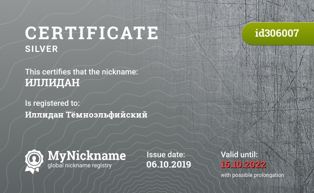 Certificate for nickname ИЛЛИДАН is registered to: Иллидан Тёмноэльфийский