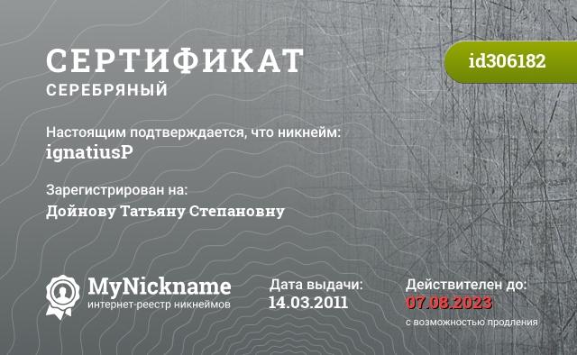 Certificate for nickname ignatiusP is registered to: Дойнову Татьяну Степановну