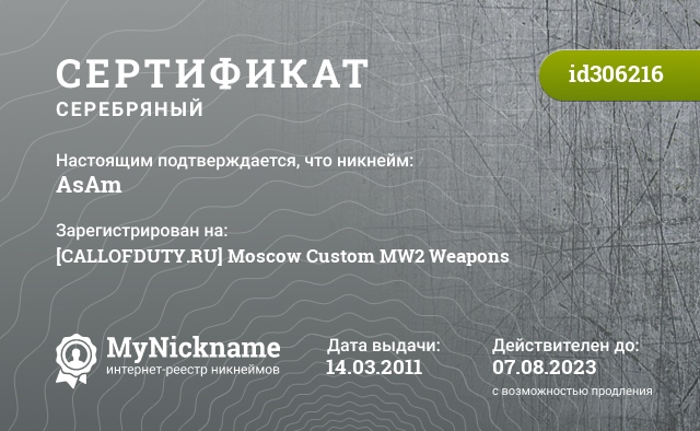 Certificate for nickname AsAm is registered to: [CALLOFDUTY.RU] Moscow Custom MW2 Weapons