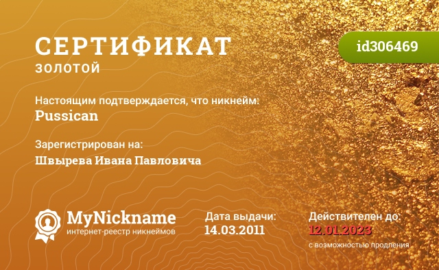 Certificate for nickname Pussican is registered to: Швырева Ивана Павловича