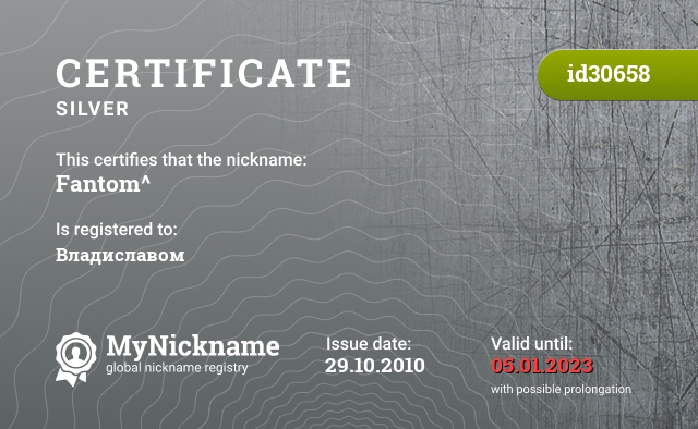 Certificate for nickname Fantom^ is registered to: Владиславом
