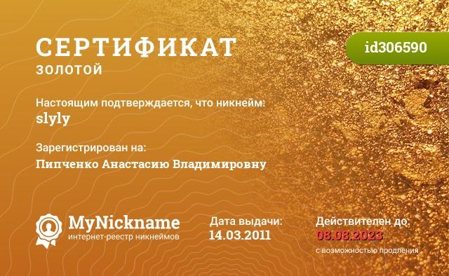 Certificate for nickname slyly is registered to: Пипченко Анастасию Владимировну