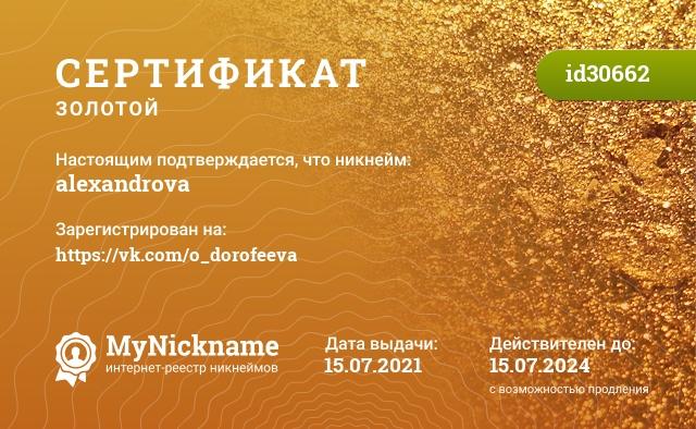 Сертификат на никнейм alexandrova, зарегистрирован на Александрова Елена